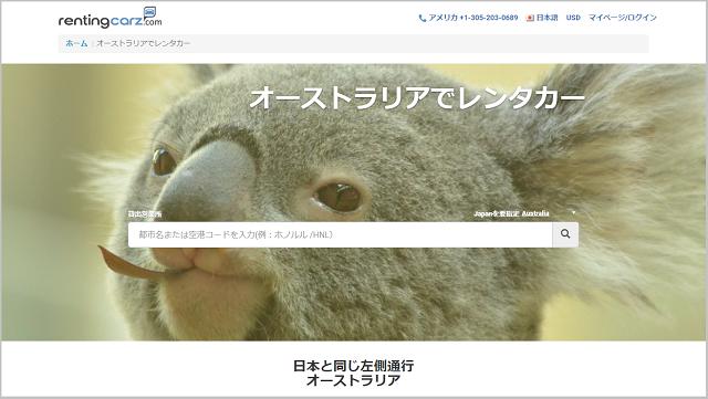 レンタカー検索・予約サイトRentingCarz(レンティングカーズ)